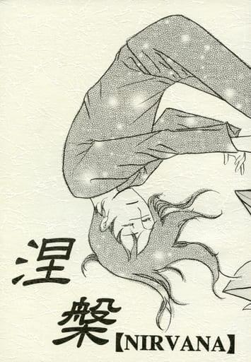<<ナルト>> 涅槃 【NIRVANA】 (カカシ×イルカ) / Blanket of Rhinoceros ライナス