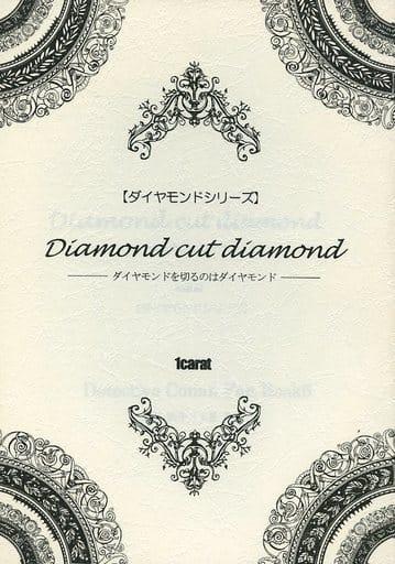 <<名探偵コナン>> Diamond cut diamond 1carat ダイヤモンドを切るのはダイヤモンド (黒羽快斗×工藤新一) / ストランド☆マガジン