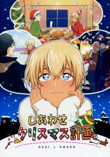 名探偵コナン しあわせクリスマス計画 (赤井秀一×安室透) / ジジイの隣