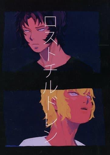 <<聖闘士星矢>> ロストチルドレン (シュラ、アイオリア) / 男寺異音
