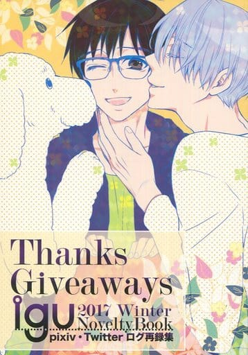 <<ユーリ!!! on ICE>> 【無料配布本】Thanks Giveaways (ヴィクトル×勝生勇利) / igu