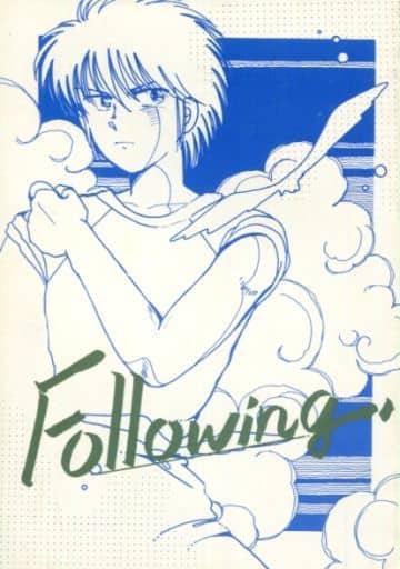 <<キャプテン翼>> Following. (オールキャラ) / うぐいす姉妹