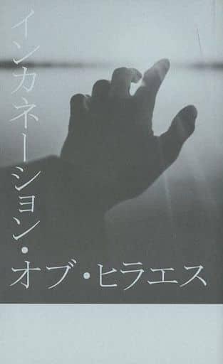 <<名探偵コナン>> インカネーション・オブ・ヒラエス (安室透×榎本梓) / 9.8