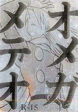 <<サイボーグ009>> オメガメテオ (ハインリヒ×ジェット、ジョー×ジェット) / 岸人