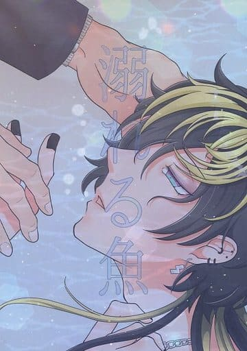 ヒプノシスマイク 溺れる魚 (天国獄×四十物十四) / 暴れん坊ばぶちゃん