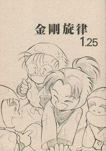 <<落第忍者乱太郎>> 金剛旋律 1.25 (摂津きり丸) / 荒川マジック
