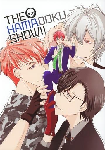 ヒプノシスマイク THE HAMADOKU SHOW!! (ヨコハマディビジョン×観音坂独歩) / ワンダーフォーゲル