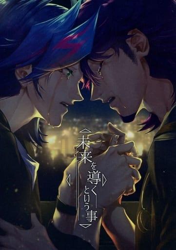 遊戯王 未来を導くという事 (藤木遊作×草薙翔一) / KBR