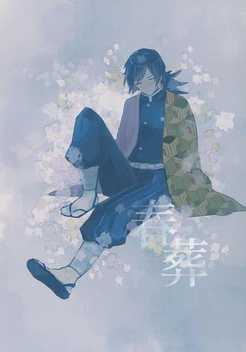 <<鬼滅の刃>> 春葬 (錆兎×冨岡義勇) / 片道5分。