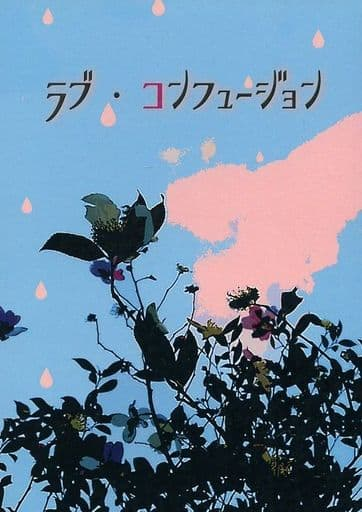 黒子のバスケ ラブ・コンフュージョン (赤司征十郎×黛千尋) / 深夜書房