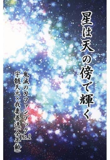 鬼滅の刃 星は天の傍で輝く (宇髄天元×我妻善逸) / もぐもぐハウス