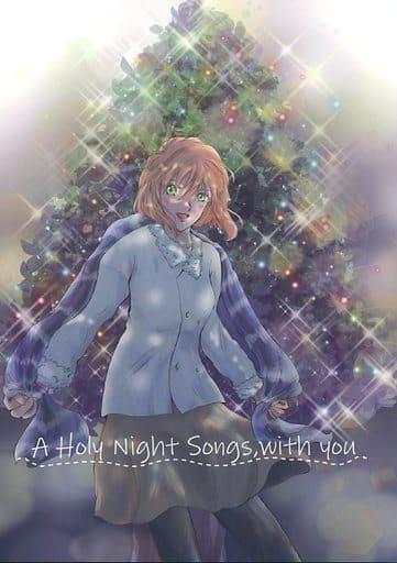 名探偵コナン A Holy Night Songs with you (降谷零×宮野志保) / そらいろスケッチ