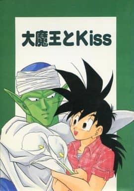 <<ドラゴンボール>> 大魔王とKiss / 緑楽園