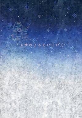 <<デュラララ!!>> ふゆのよるあいにいく (折原臨也×平和島静雄) / Ophelia