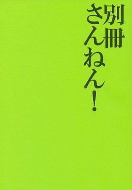<<落第忍者乱太郎>> 【単品】別冊さんねん! (三年生中心) / イグニス