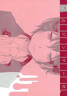 <<家庭教師ヒットマンREBORN!>> 星とジンテーゼ (骸×雲雀) / 5団