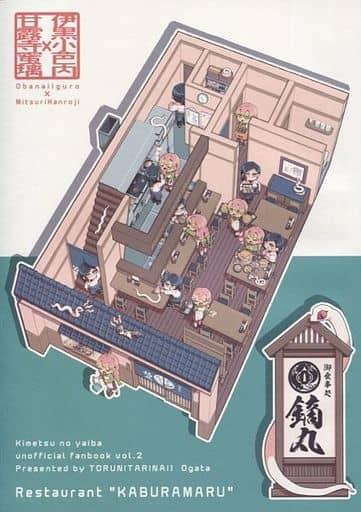 鬼滅の刃 御食事処鏑丸 (伊黒小芭内×甘露寺蜜璃) / とるにたりない!