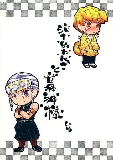 鬼滅の刃 泣き虫わんこと音神様 いち (宇髄天元×我妻善逸) / 魔法庭園