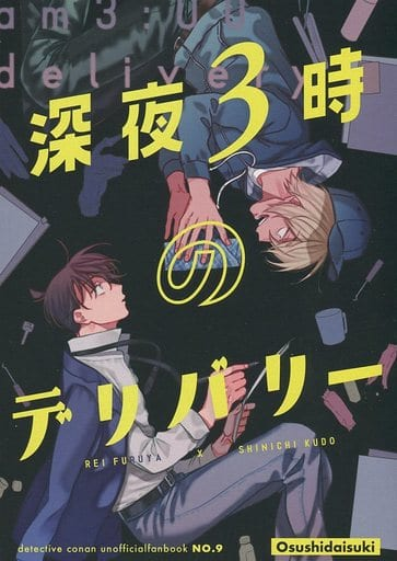 名探偵コナン 深夜3時のデリバリー (降谷零×工藤新一) / Osushidaisuki