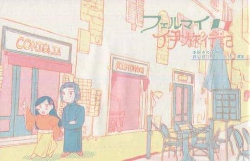 本好きの下剋上 フェルマイ伊旅行記 (フェルディナンド×ローゼマイン) / Bis morgen