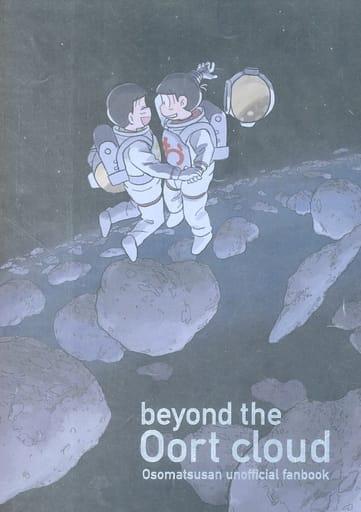 <<おそ松さん>> beyond the Oort cloud オールトの雲を越えて (おそ松×チョロ松)