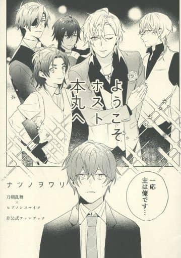 ヒプノシスマイク ようこそホスト本丸へ (オールキャラ) / ナツノヲワリ