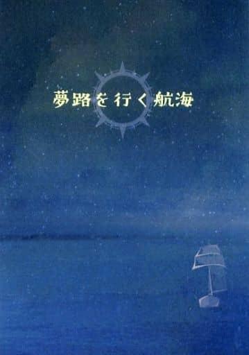 <<呪術廻戦>> 夢路を行く航海 (五条悟×狗巻棘) / たぬき鍋