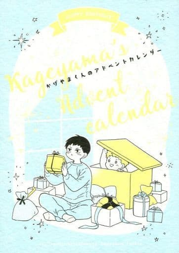 <<ハイキュー!!>> かげやまくんのアドベントカレンダー (影山飛雄×日向翔陽) / waya