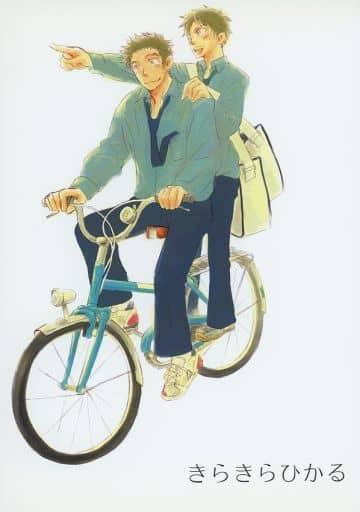 <<おおきく振りかぶって>> きらきらひかる (織田裕行×叶修悟) / 9式
