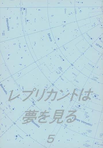 <<スラムダンク>> レプリカントは夢を見る 5 (流川楓×桜木花道) / 宇都宮探偵団