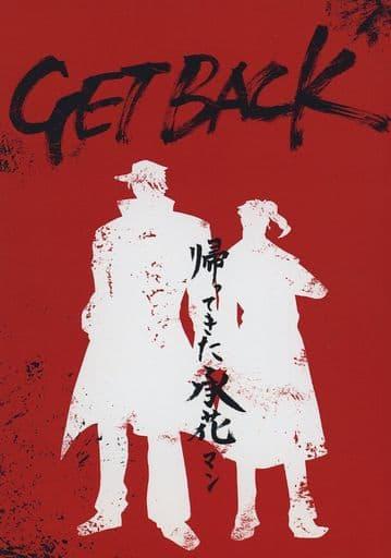 <<ジョジョの奇妙な冒険>> GET BACK (空条承太郎×花京院典明) / 帰ってきた承花マン