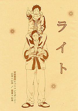 <<家庭教師ヒットマンREBORN!>> ライト (山本武+山本武・雲雀×山本武) / 中辛珈琲