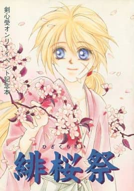 <<るろうに剣心>> 緋桜祭 剣心受オンリーイベント記念本 (緋村剣心総受け) / Mo,踊り組!