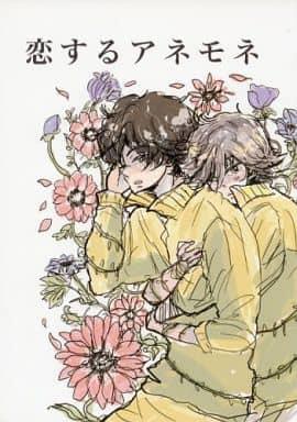 <<テニスの王子様>> 恋するアネモネ (千歳千里×白石蔵ノ介) / Shirow