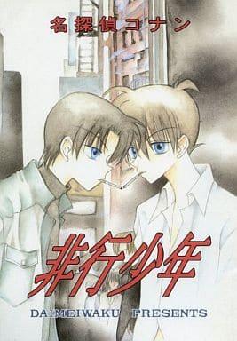 <<名探偵コナン>> 非行少年 (工藤新一×服部平次) / DAIMEIWAKU(大迷惑)