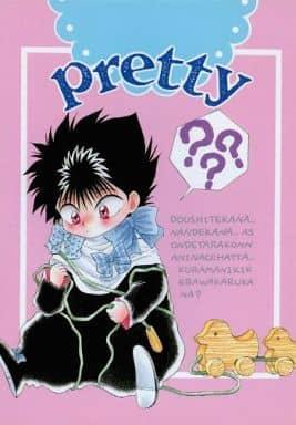 <<幽遊白書>> Pretty (蔵馬×飛影) / プライベート・レーベル
