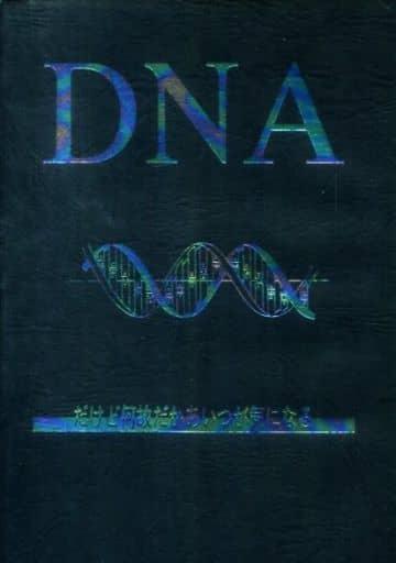 <<スラムダンク>> DNA だけど何故だかあいつが気になる (流川楓×桜木花道) / PRESEA