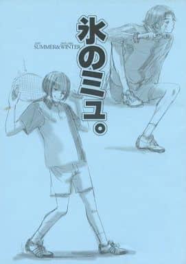 <<舞台>> 氷のミュ。 2005SUMMER&2005-2006WINTER 観劇雑記 / なばこう