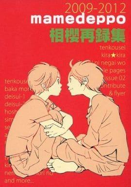 <<アイドル>> mamedeppo 2009-2012 相櫻再録集 (アイバ×サクライ) / 豆鉄砲