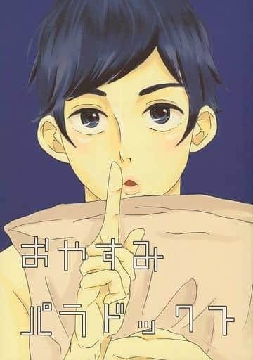 <<アイドル>> おやすみパラドックス (コウイチ×ツヨシ) / HAN-NYA