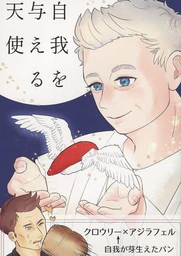 ドラマ 自我を与える天使 (クロウリー×アジラフェル) / ちりめんじゃ子と100人のおじさん