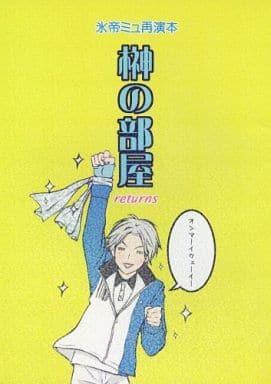 <<舞台>> 榊の部屋 returns (氷帝)