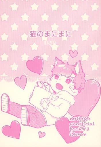 <<ドラマ>> 猫のまにまに (イブキ×シマ) / へっぽこ堂