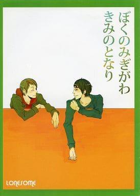 <<お笑い>> 【コピー誌】ぼくのみぎがわきみのとなり (アヤベ、フクダ、トクイ、マタヨシ) / LONESOME