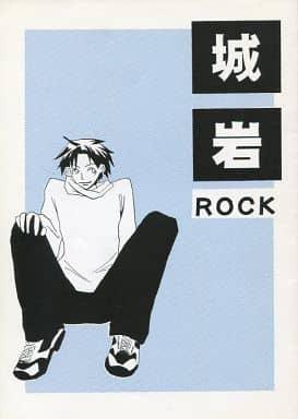 <<その他小説>> 城岩ROCK (三村信史×七原秋也) / 城岩ロマン亭