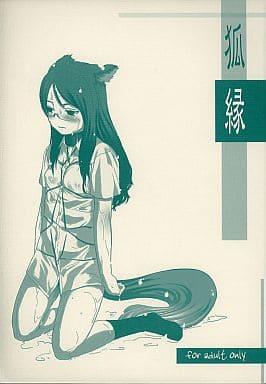 オリジナル 狐縁 / 妖精漫画社