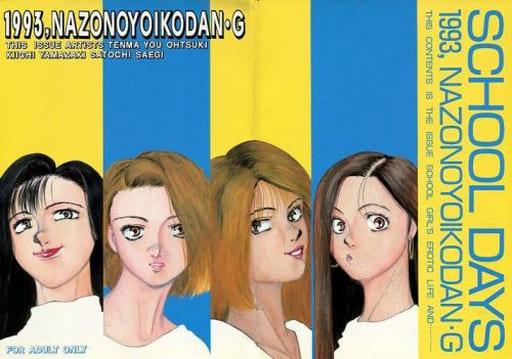 <<オリジナル>> SCHOOL DAYS / 謎の良い子団・G