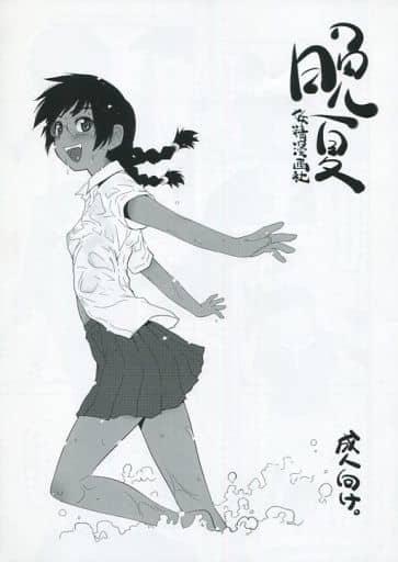 オリジナル 晩夏 / 妖精漫画社