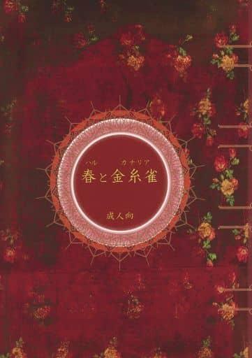 <<刀剣乱舞>> 春と金糸雀 (山姥切長義×山姥切国広) / 十月