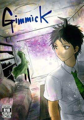 <<ダンガンロンパ>> Gimmick (日向創×狛枝凪斗) / さんぼん